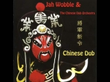 Jah Wobble The Chinese Dub Orchestra - Space- L1 Dub- L1- Solitude