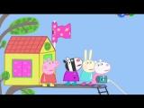 Свинка Пеппа (Peppa Pig) мультик на русском 2 сезон 41 серия - Домики