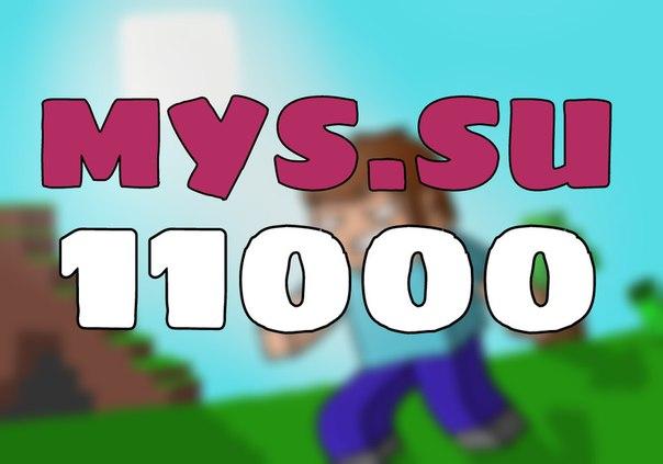 Йоу, друг, рекомендую поиграть на сервере МУССУ!