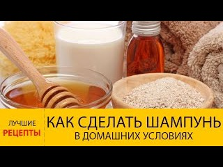 Домашние шампуни рецепты как сделать шампунь в домашних условиях