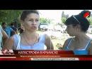 Наводнение в Крымске Вся правда Часть 1