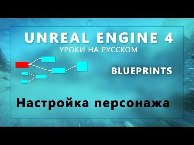 Blueprint Unreal Engine 4 Настройка персонажа