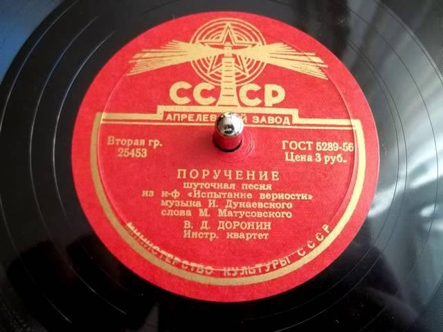 Виталий Доронин - Поручение (шуточная песня, из фильма