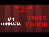 ТОП-5 голов 1/4 ФИНАЛА ЛКЧ Осень 2015