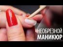 Европейский необрезной маникюр: краткий урок от 4NAILS