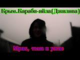 Крым. Караби-яйла(Джилява)