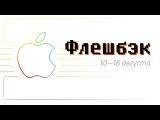 [Флешбэк] 10 — 16 августа в истории Apple
