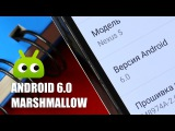 Android 6.0 Marshmallow: свежий Developer Preview 3 от Google