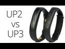 Сравнение Jawbone UP2 и UP3
