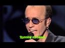 Bee Gees - I Started A Joke with lyrics