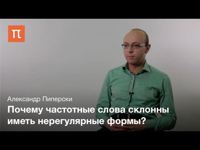Частотность в языке - Александр Пиперски