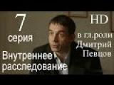 Внутреннее расследование 7 серия 2015 HD боевик криминал детектив ( в гл.роли Дмитрий Певцов )