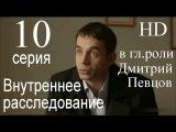 Внутреннее расследование 10 серия 2015 HD боевик криминал детектив ( в гл.роли Дмитрий Певцов )