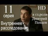 Внутреннее расследование 11 серия 2015 HD боевик криминал детектив ( в гл.роли Дмитрий Певцов )