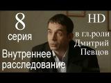 Внутреннее расследование 8 серия 2015 HD боевик криминал детектив ( в гл.роли Дмитрий Певцов )