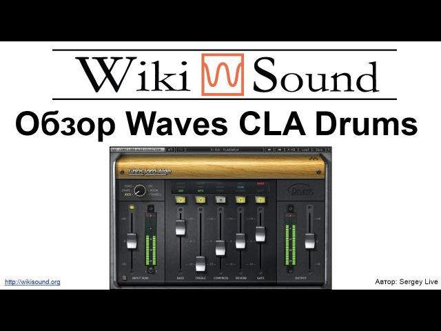 Обзор Waves CLA Drums