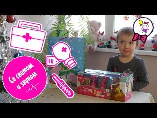 Распаковка игрового набора доктор  Маша и Медведь со светом и звуком  Доктор Саша лечит маму