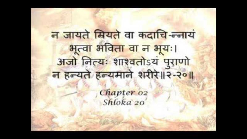 Bhagavad Gita: Sanskrit recitation with Sanskrit text - Chapter 02
