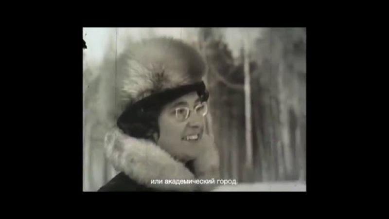 Новосибирский Академгородок 1966 год » Freewka.com - Смотреть онлайн в хорощем качестве