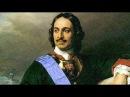 Император Петр I кратко о главном