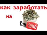 Видео курс по заработку на YouTube от школы YOUTUBE MAKERS
