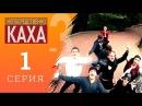 Непосредственно Каха 3 сезон 1 серия - Субботний улов