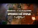 Тест «Битвы и сражения: Брусиловский прорыв»