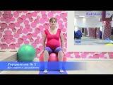Упражнения для беременных. Упражнения с фитболом