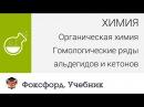 Органическая химия Гомологические ряды альдегидов и кетонов. Центр онлайн-обуч...