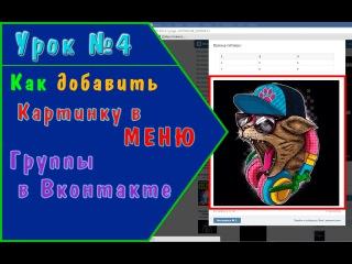 Как добавить картинку в Меню в группе Вконтакте #4