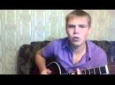 М.Круга- фраер. Видеоразбор песни