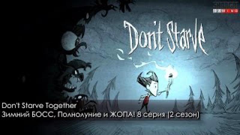 Don't Starve Together Зимний босс Полнолуние и ЖОПА 8 серия 2 сезон