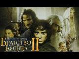 Властелин колец - Братство кольца часть 2 - Джон Р. Р. Толкин - Аудиокнига