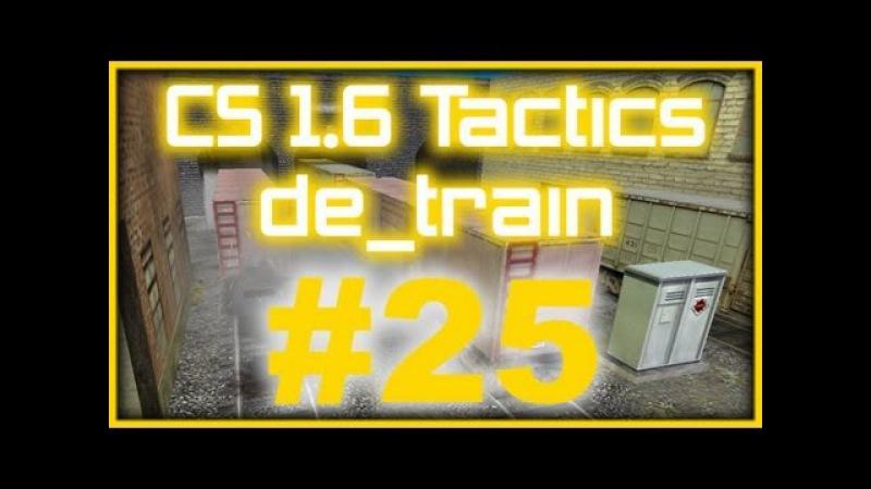 CS 1.6 Tactics 25 Na`Vi de_train rush B-plant (T Side)