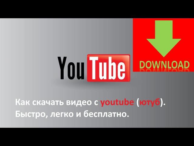 Как скачать видео с youtube (ютуб). Быстро, легко и бесплатно
