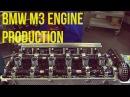 BMW M3 (E46) 3.2 Litre 6-cylinder Engine Production