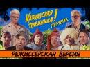 BadComedian Кавказская Пленница 2 МЕРЗКИЙ РЕМЕЙК