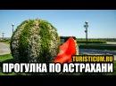 Прогулка по Астрахани.
