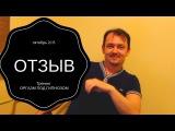 ОРГАЗМ под гипнозом - отзыв Олега