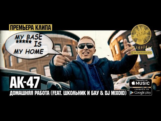 АК-47 - Домашняя Работа (feat. Школьник и Бау DJ Mixoid) (WhR)