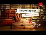 Історична правда з Вахтангом Кіпіані: Ідеологи ОУН та УПА