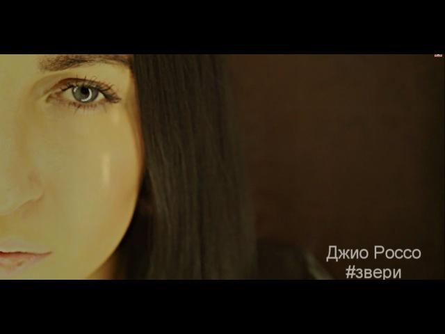 Стихи: ...мои звери| Джио Россо| читает Анна Гончарова