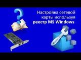 Настройка сетевой карты используя реестр MS Windows