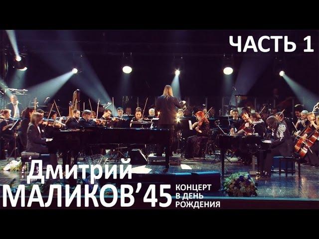 Дмитрий Маликов - 45. Концерт в день рождения. часть 1