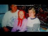 «Кишин» под музыку Назарій Яремчук - Чуєш мамо!. Picrolla