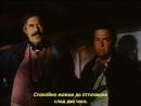 Джек Холборн Jack Holborn 1982 Епизод 1