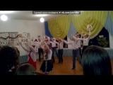 Со стены 6 Класс (МОУ Варшавская СОШ) под музыку Чешская народная песня - Jo