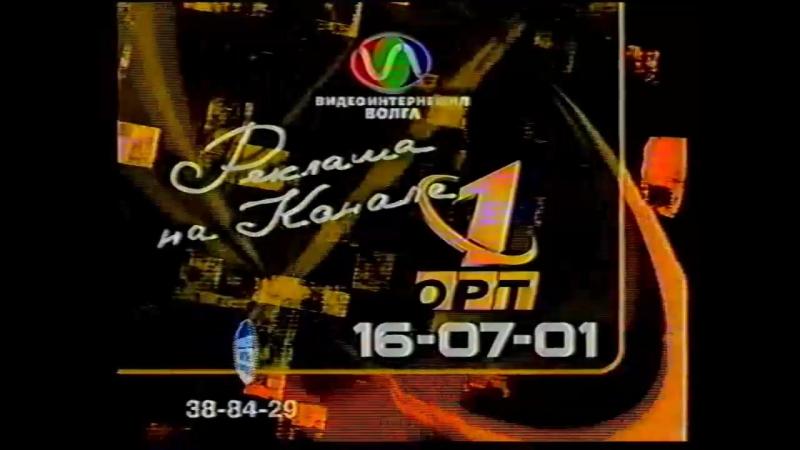 Реклама, региональная реклама ОРТ-Самара (ОРТ, Ноябрь 2000)