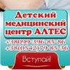 "МЕДИЦИНСКИЙ ЦЕНТР "" АЛТЕС - СУМЫ"""
