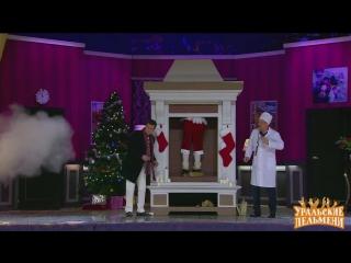 Дед Мороз в камине - Елочка, беги! - Уральские пельмени
